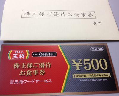 9936王将フードサービス株主優待券