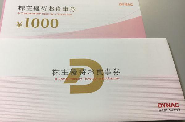 2675ダイナック2016年12月権利確定分株主優待券