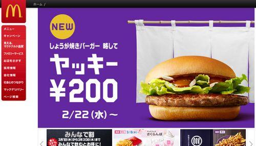 日本マクドナルドトップページ