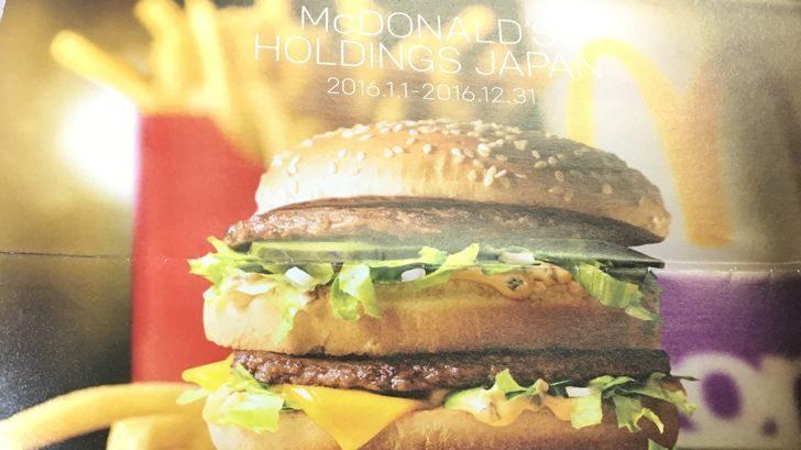2702日本マクドナルドアイキャッチ画像