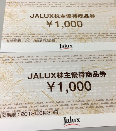 2702JALUX株主優待券