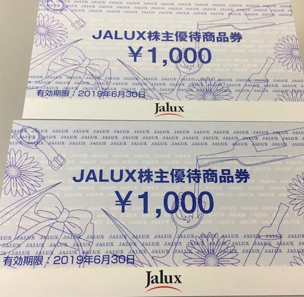 2702JALUX株主優待