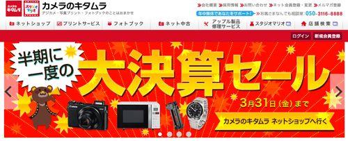 カメラのキタムラ公式サイト