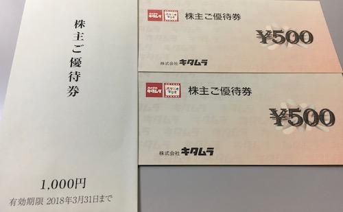 2719キタムラ株主優待券