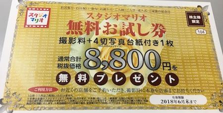 2719キタムラ写真撮影優待券