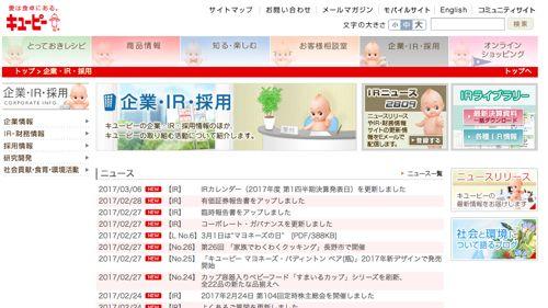 上記の画像はキユーピーの公式ウェブサイトから引用