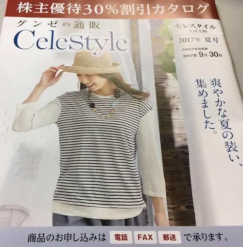 [3002]グンゼ 株主向けカタログ