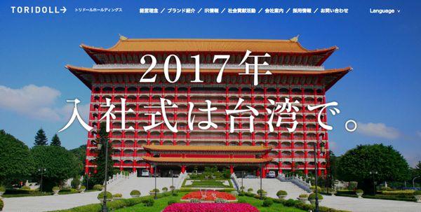 3397トリドール入社式は台湾で