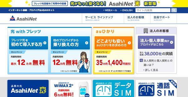 3834朝日ネットトップページ画像