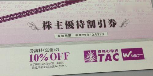 4319TAC株主優待券