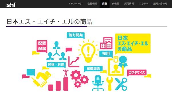 4327日本エス・エイチ・エル商品紹介ページ