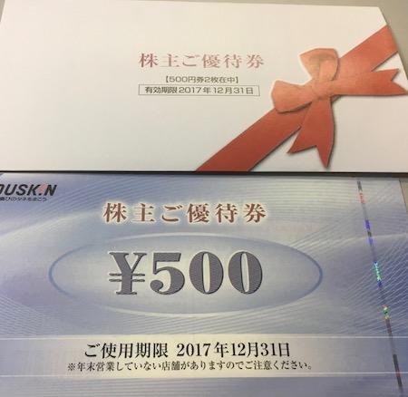 4665ダスキン株主優待券