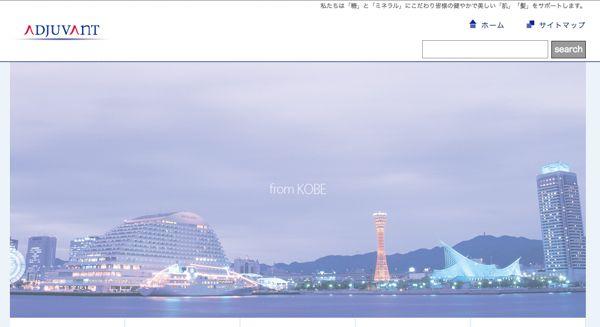 4929アジュバンコスメジャパントップページ画像