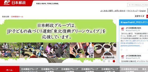 6178日本郵政トップページ画像