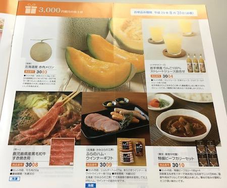 ゲームカード・ジョイコHD 株主優待カタログ 2017年3月権利確定分