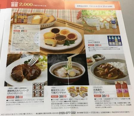[6249]ゲームカード・ジョイコHD 株主優待カタログ