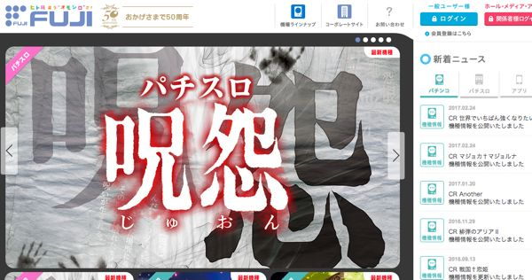 6257藤商事トップページ画像