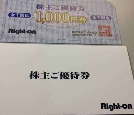 [7445]ライトオン 2016年8月権利確定分 株主優待券 期限約9ヶ月