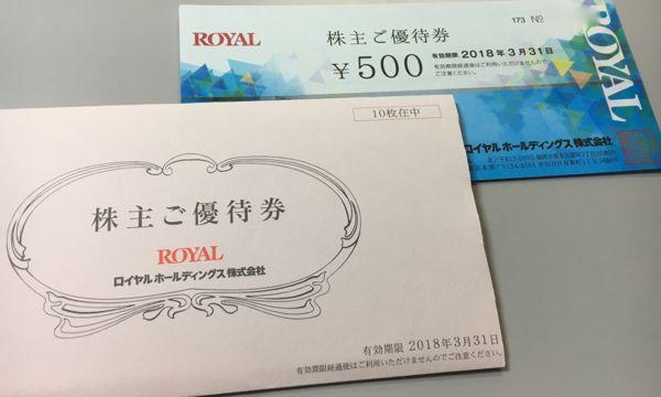 8179ロイヤルHD株主優待券