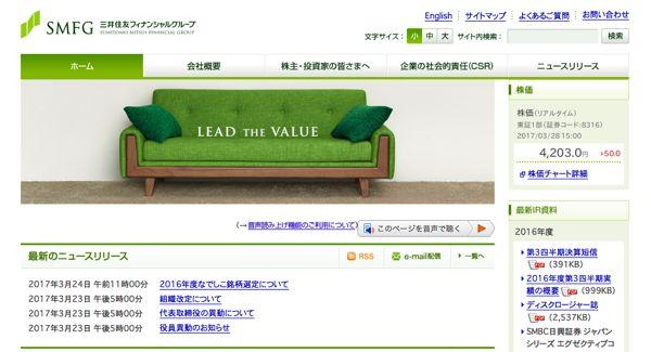 8316三井住友FGトップページ画像