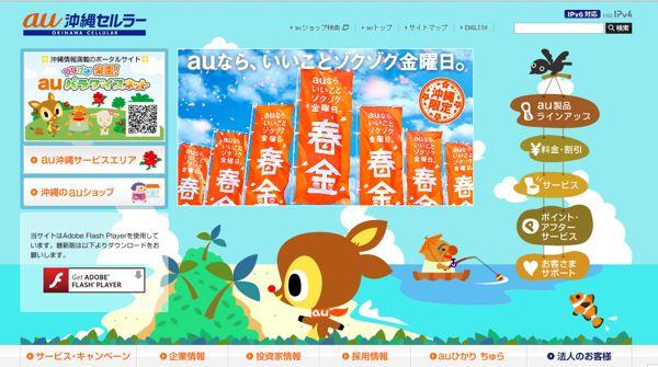 9436沖縄セルラー電話トップページ画像