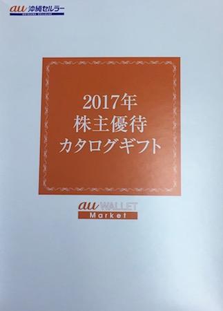 9436沖縄セルラー電話株主優待カタログ