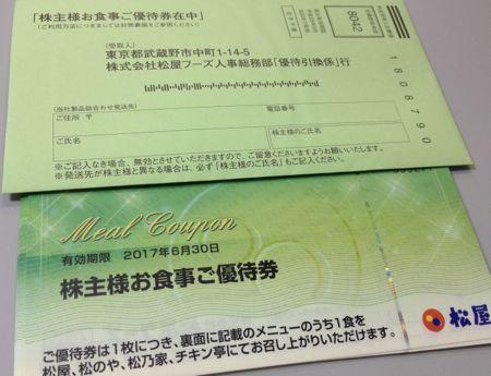 9887松屋フーズ株主優待券