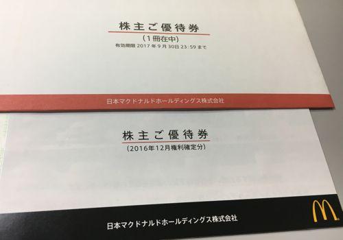 2702日本マクドナルド株主優待券