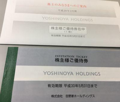 [9861]吉野家HD2017年2月権利確定分株主優待券