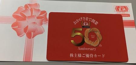 王将フードサービス2017年3月権利確定分株主優待カード