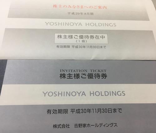 9861吉野家HD2017年8月権利確定分株主優待券