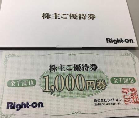7445ライトオン株主優待券