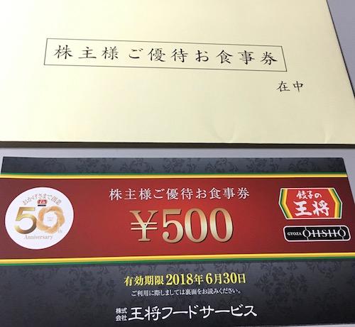 王将フードサービス 2017年9月権利確定分 優待食事券