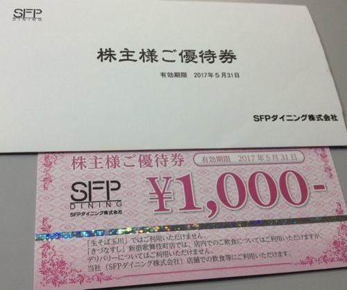 3198SFPダイニング株主優待券