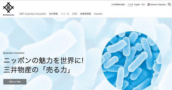 8031三井物産トップページ画像