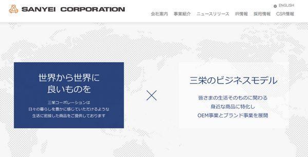 8119三栄コーポレーショントップページ画像