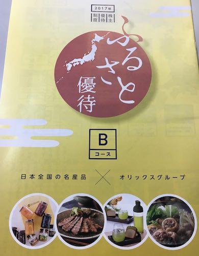 8591オリックス株主優待カタログ