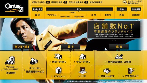 8898センチュリー21ジャパントップページ画像