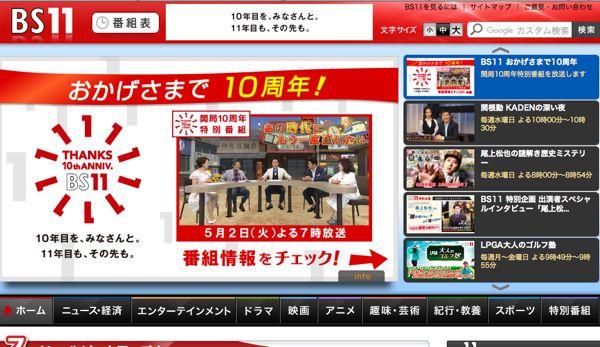 9414日本BS放送トップページ画像