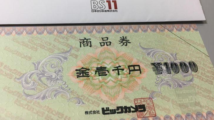 9414日本BS放送アイキャッチ画像
