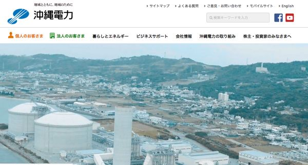 9511沖縄電力トップページ画像
