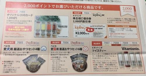 三栄コーポレーション2017年3月期株主優待1