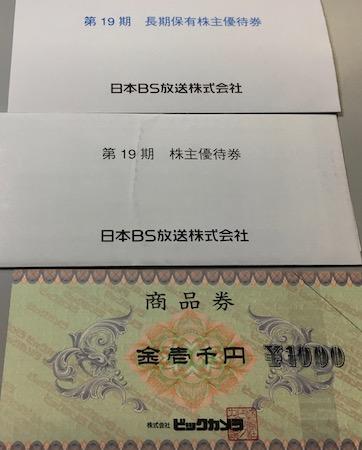 9414日本BS放送株主優待券