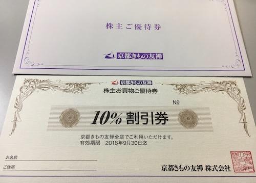 京都きもの友禅 2017年9月権利確定分 株主優待券 期限約9カ月