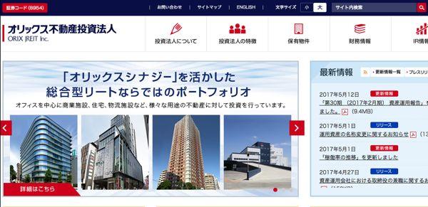 8954オリックス不動産投資法人トップページ画像