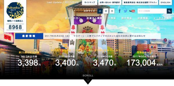 8968福岡リート投資法人トップページ画像