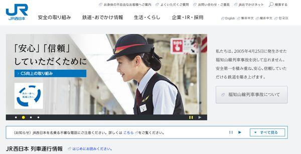 9021JR西日本トップページ画像