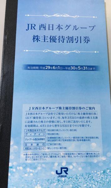 9021JR西日本グループ割引券