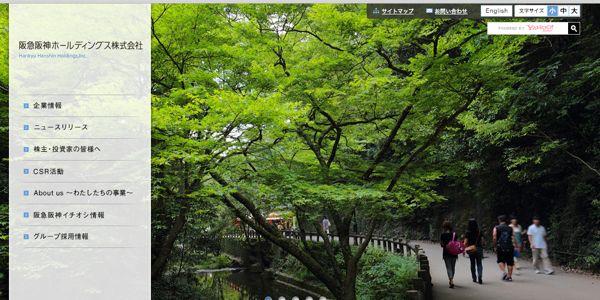 9042阪急阪神HDトップページ画像