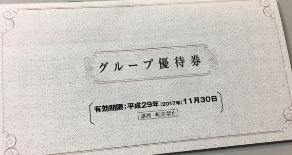 9042阪急阪神HD グループ優待券